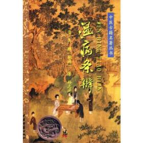 溫病條辨(中醫古籍名著叢書 全一冊)