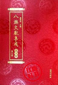 八旗文獻集成(第二輯 16開精裝 全三十冊 原箱裝)