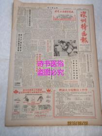 老報紙:深圳特區報 1986年7月23日 第1042期(1-4版)——我市工業穩步前進、有何錦囊妙計:記中國女排主教練張蓉芳