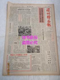 老報紙:深圳特區報 1986年7月24日 第1043期(1-4版)——特區建設帶來羅湖新貌 已形成多層次社會保障、充滿信息的商店:日本第三產業見聞之五