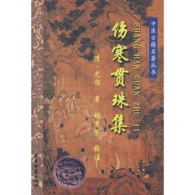 傷寒貫珠集(中醫古籍名著叢書 全一冊)