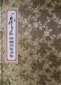 毛澤東珍藏名家畫集(4開線裝 全一冊)