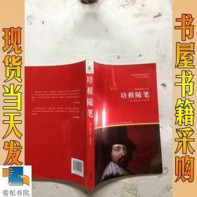 培根隨筆:中小學生必讀叢書 教育部新課標推薦書目