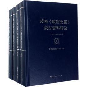 民國《政府公報》蒙古資料輯錄(16開精裝 全四冊)