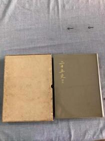民國舊書 ~ 《二十五史(9)【明史】》開明書店鑄版 16開精裝  帶函套