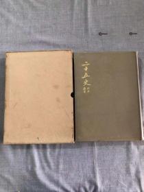 民國舊書 ~ 《二十五史(4)【北史/唐書】》開明書店鑄版 16開精裝  帶函套