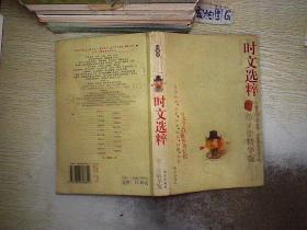 時文選粹 1-5精華版