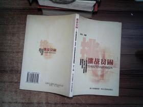 """挑戰貧困:四川民族自治地方""""參與式""""農村扶貧模式的引進及應用研究"""