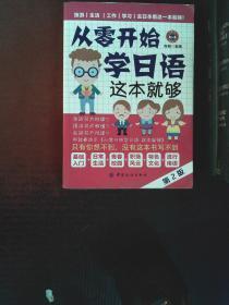 從零開始學日語 這本就夠(第2版)