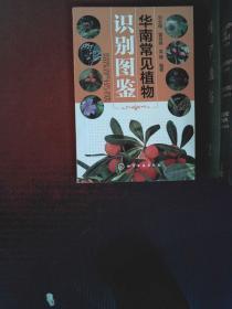 華南常見植物識別圖鑒