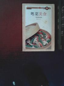 新派菜譜系列--粵菜美食