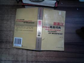新英漢商務詞典