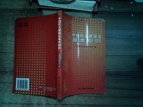 中國民主建國會基本知識