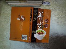 中華名中藥養生叢書—靈芝養生藥膳