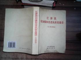 江澤民論加強和改進執政黨建設(專題摘編)