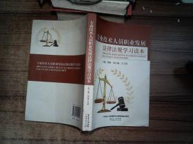專業技術人員職業發展法律法規學習讀本