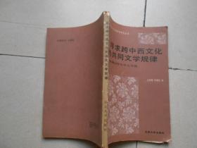 尋求跨中西文化的共同文學規律--葉維廉比較文學論文選