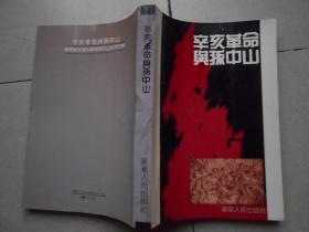 辛亥革命與孫中山