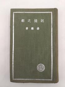 记忆之都 (文学研究会创作丛书第二集) 扬骚著 布面精装 1937年6月初版