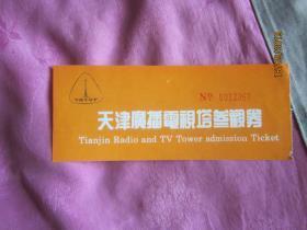 天津广播电视塔参观券