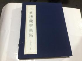 方介堪美術館系列叢書:玉篆樓藏書畫集   帶外盒