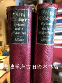 全品皮裝/封面書脊燙金/書頂刷金/《畢希納文集 》二卷(全)(含《丹東之死》、《萊溫斯與萊娜》、《佛已采戈》、《楞次》等 Georg Büchner: Gesammelte Schriften
