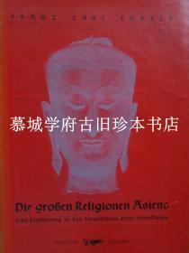 FRANZ CARL ENDRES: DIE GRO?EN RELIGIONEN ASIENS - EINE EINFüHRUNG IN DAS VERST?NDNIS IHRER GRUNDLAGEN