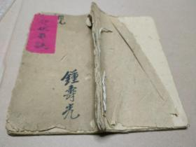"A modern manuscript of Ganzhou Jiangxi's modern litigator's manuscript, ""Tips for the State of the Act"", should not be missed when studying the law, copying various legal lawsuit documents, and saving precious documents such as the Gannan Qing Party Committee, opium opium, and casinos. Know the treasure."