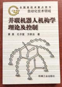 并聯機器人機構學理論及控制 1版1印1500冊