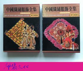 中國織繡服飾全集 3/4 歷代服飾卷 上下 天津人民美術出版社2004年初版