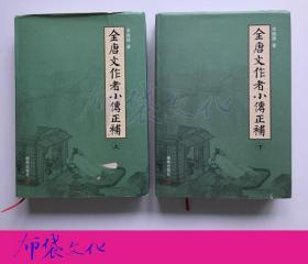 《全唐文》作者小傳正補 上下 遼海出版社2012年初版 有瑕疵