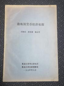 渤海國貨幣經濟安初探