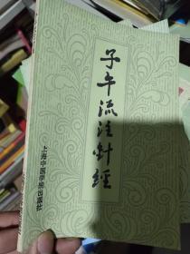 子午流注針經 (中醫書)89年5印