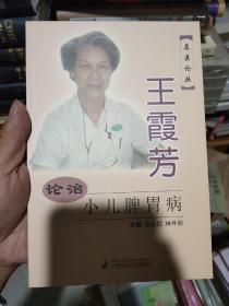 名醫論叢《王霞芳論治小兒脾胃病》