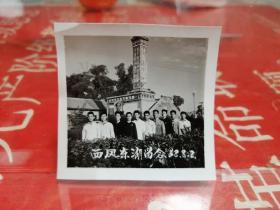 文革鳳翔東湖合影【有一座方碑,上有毛主席語錄,該建筑似乎已經沒有了,很珍貴】