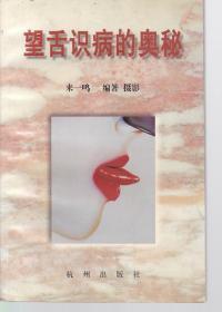 望舌識病的奧秘正版原版書9品88