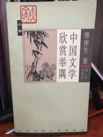 中國文學欣賞舉隅【正版現貨】