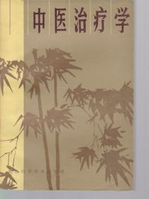 中醫治療學 正版原版書 8品 30
