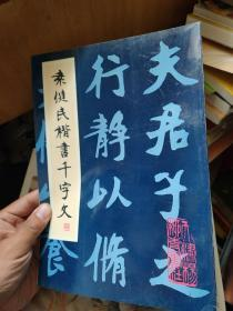 袁健民楷書千字文