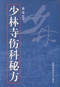 少林寺傷科秘方(第二版)9品 80