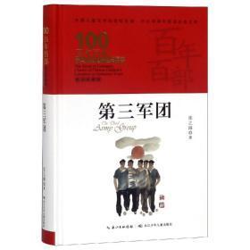第三軍團/百年百部精裝 張之路 著 新華文軒網絡書店 正版圖書