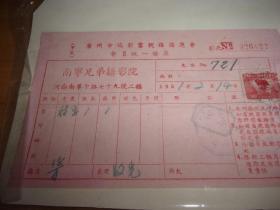 1951年廣州市南寧兄弟攝影院發票1張--帶稅票