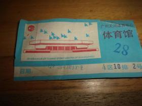 廣州天河體育中心體育館門票1張