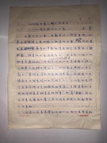 古羊原手稿5頁  《從傳統中來,到生活里去——李寶林的山水畫》