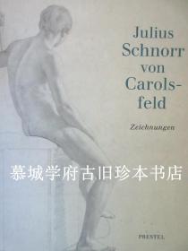 德國先拉斐爾派(NAZARENER)大畫家希諾爾/卡洛斯菲爾德(SCHNORR VON CAROLSFELD)《素描集》(他的著名木刻插圖本《圖說圣經》最流行)