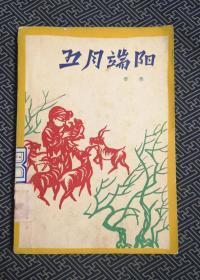 五月端陽 1959年1版1印