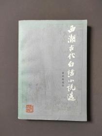 西湖古代白話小說選 82年一版一印 近十品!