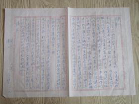 臺灣知名作家胡家壁致大陸胡靜仙女士信札一通一頁