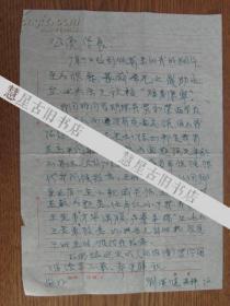 劉漢馗信札一頁帶封