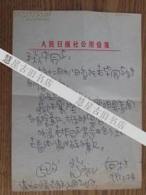 人民日報社向村致王焱華信札一頁帶封
